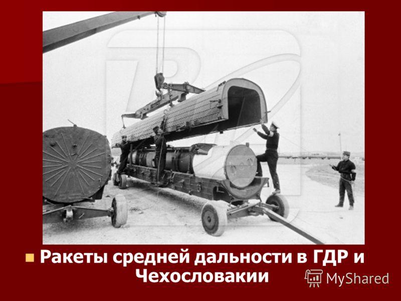 Ракеты средней дальности в ГДР и Чехословакии
