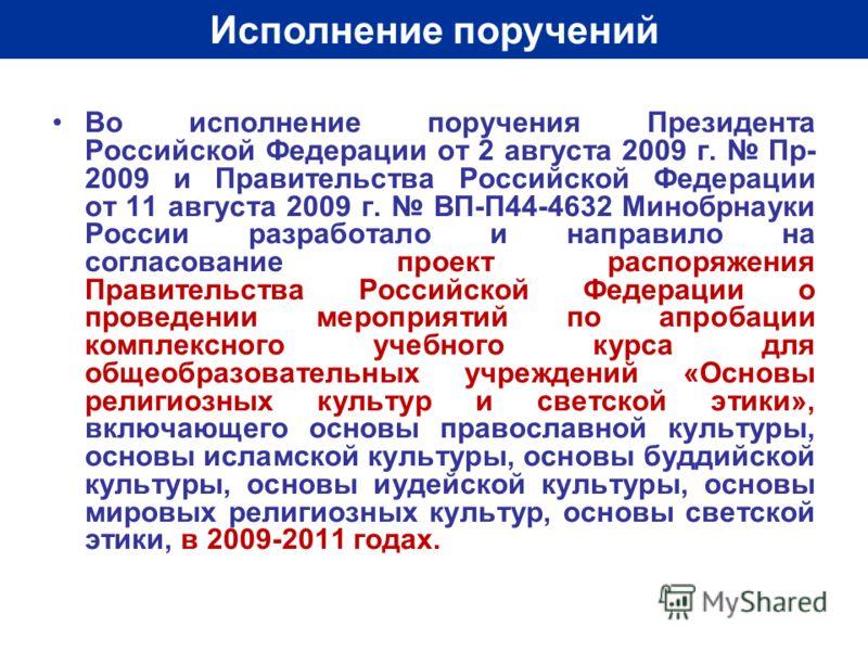 Исполнение поручений Во исполнение поручения Президента Российской Федерации от 2 августа 2009 г. Пр- 2009 и Правительства Российской Федерации от 11 августа 2009 г. ВП-П44-4632 Минобрнауки России разработало и направило на согласование проект распор