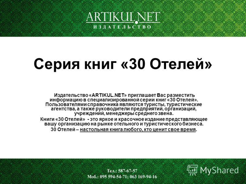 Серия книг «30 Отелей» Издательство «ARTIKUL.NET» приглашает Вас разместить информацию в специализированной серии книг «30 Отелей». Пользователями справочника являются туристы, туристические агентства, а также руководители предприятий, организаций, у