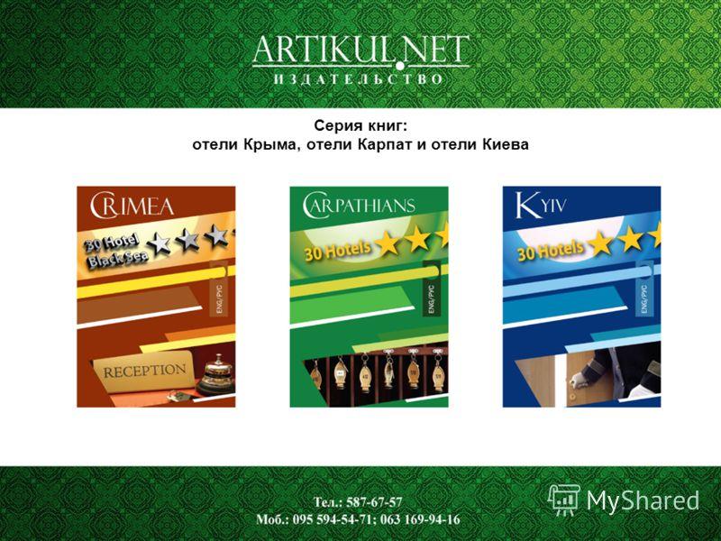 Серия книг: отели Крыма, отели Карпат и отели Киева