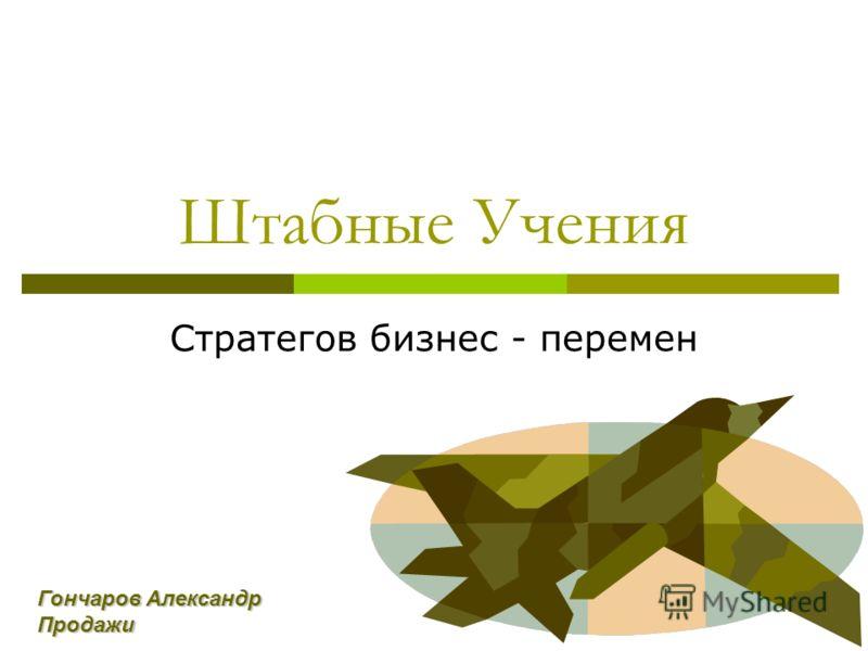 Штабные Учения Стратегов бизнес - перемен Гончаров Александр Продажи