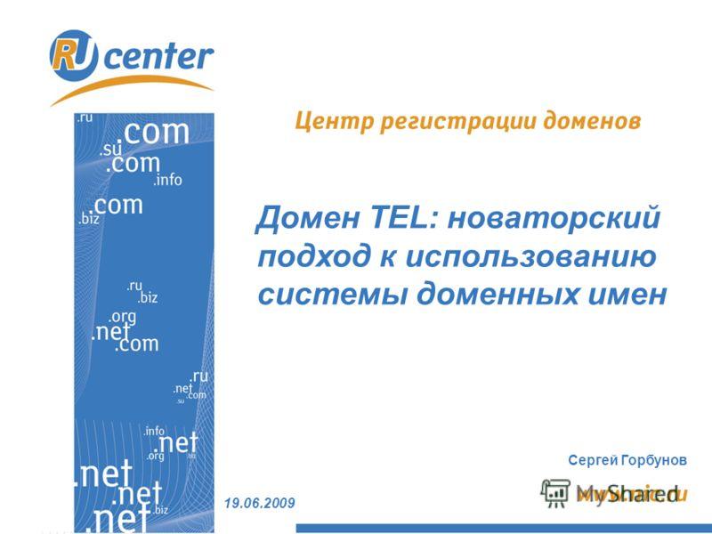 19.06.2009 Сергей Горбунов Домен TEL: новаторский подход к использованию системы доменных имен