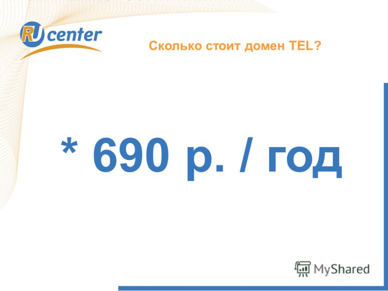 Сколько стоит домен TEL? * 690 р. / год