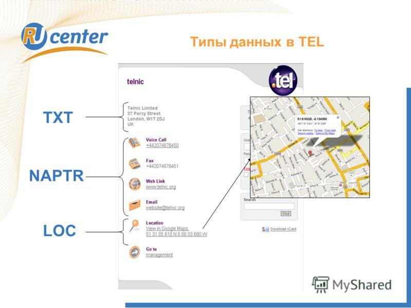 Типы данных в TEL TXT NAPTR LOC