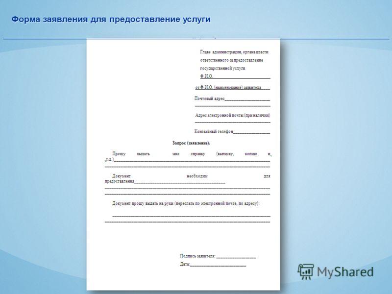 Форма заявления для предоставление услуги