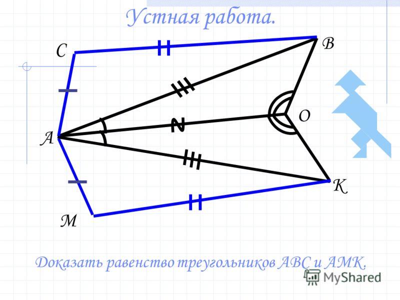 Устная работа. В А С О К М Доказать равенство треугольников АВС и АМК.
