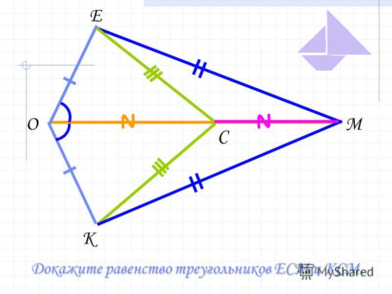 Е К ОМ С Докажите равенство треугольников ЕСМ и КСМ.