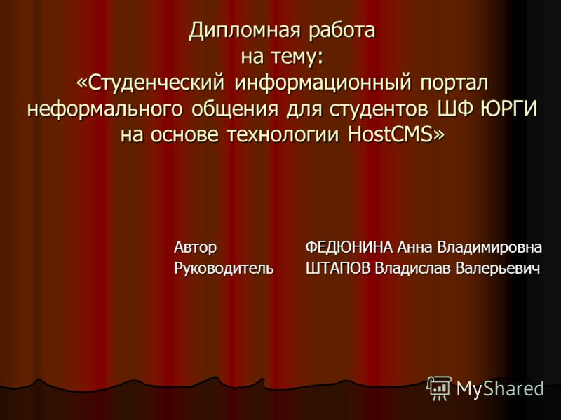 Презентация на тему Дипломная работа на тему Студенческий  1 Дипломная работа