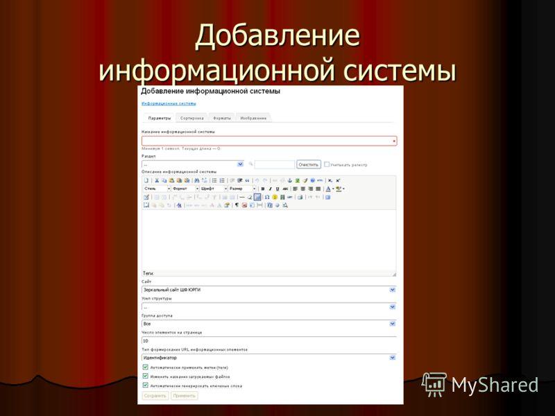 Добавление информационной системы