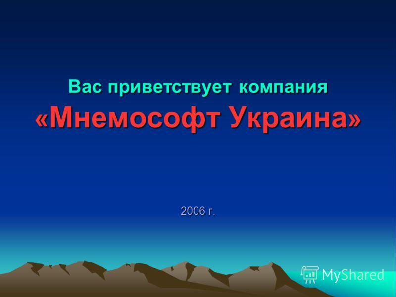 Вас приветствует компания « Мнемософт Украина » 2006 г.