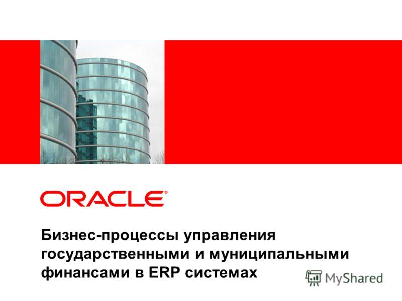 Бизнес-процессы управления государственными и муниципальными финансами в ERP системах