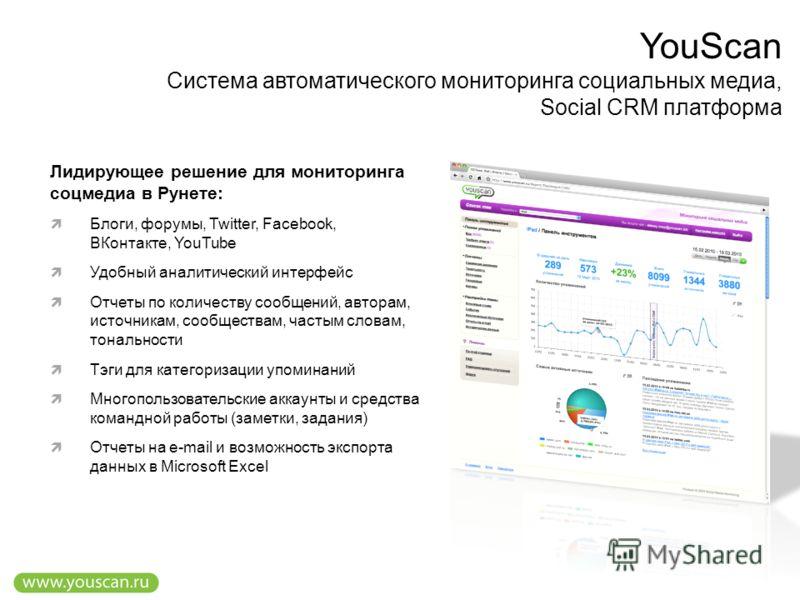 Лидирующее решение для мониторинга соцмедиа в Рунете: Блоги, форумы, Twitter, Facebook, ВКонтакте, YouTube Удобный аналитический интерфейс Отчеты по количеству сообщений, авторам, источникам, сообществам, частым словам, тональности Тэги для категориз