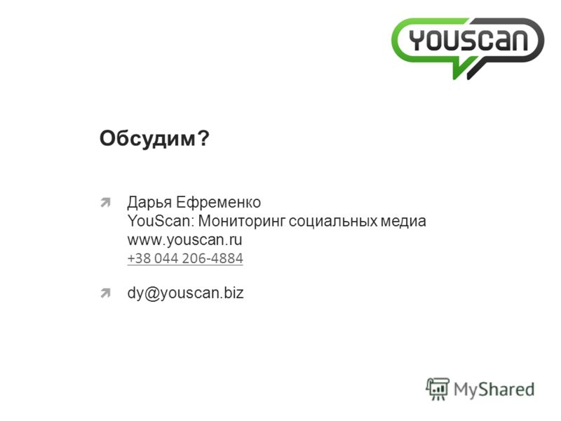 Обсудим? Дарья Ефременко YouScan: Мониторинг социальных медиа www.youscan.ru +38 044 206-4884 +38 044 206-4884 dy@youscan.biz