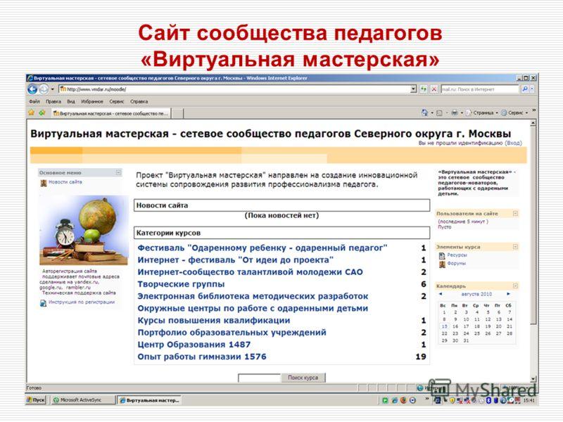 Сайт сообщества педагогов «Виртуальная мастерская»