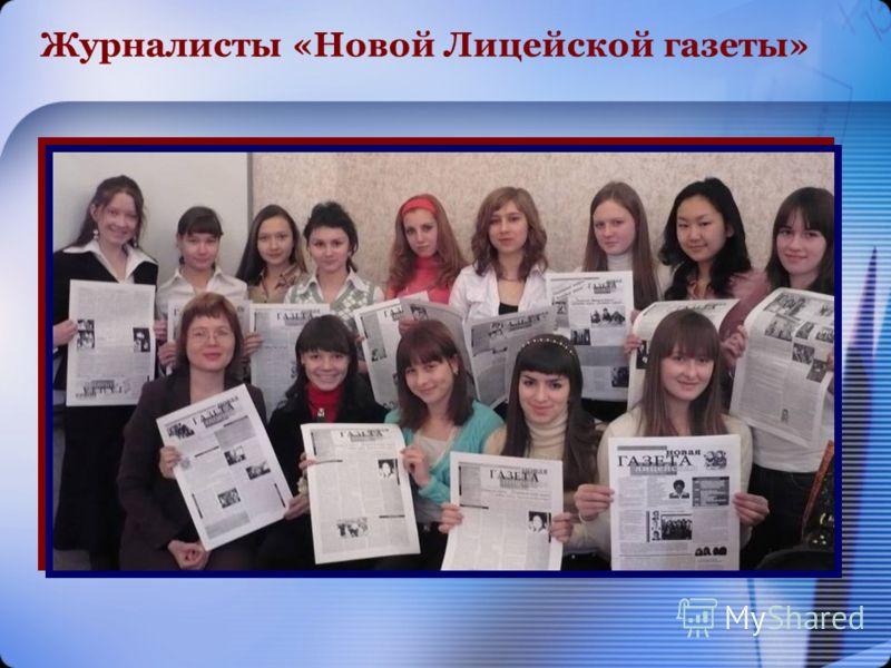 Журналисты «Новой Лицейской газеты»