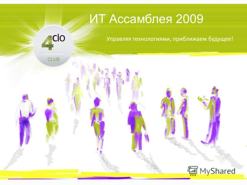 Управляя технологиями, приближаем будущее! ИТ Ассамблея 2009