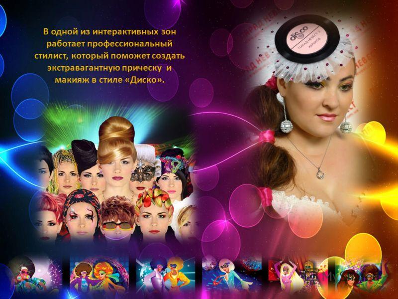 В одной из интерактивных зон работает профессиональный стилист, который поможет создать экстравагантную прическу и макияж в стиле «Диско».