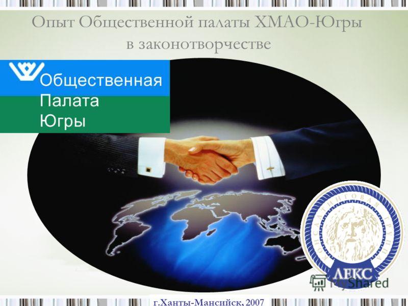 Опыт Общественной палаты ХМАО-Югры в законотворчестве г.Ханты-Мансийск, 2007