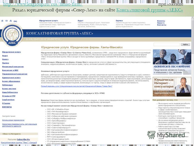 http://www.lexgroup.ru/rus/hmao-firm/http://www.lexgroup.ru/rus/hmao-firm/приложение Раздел юридической фирмы «Север-Лекс» на сайте Консалтинговой группы «ЛЕКС»Консалтинговой группы «ЛЕКС»