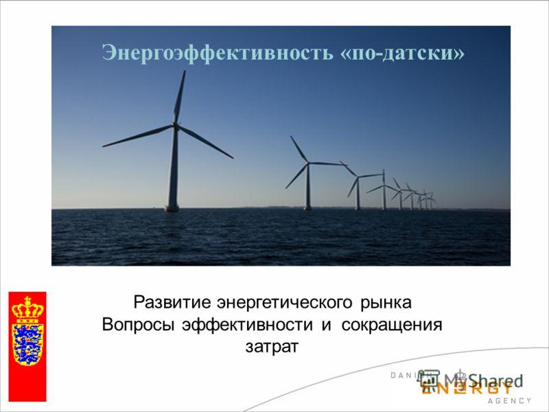Consul Klaus Sørensen Royal Danish Consulate General Развитие энергетического рынка Вопросы эффективности и сокращения затрат Энергоэффективность «по-датски»