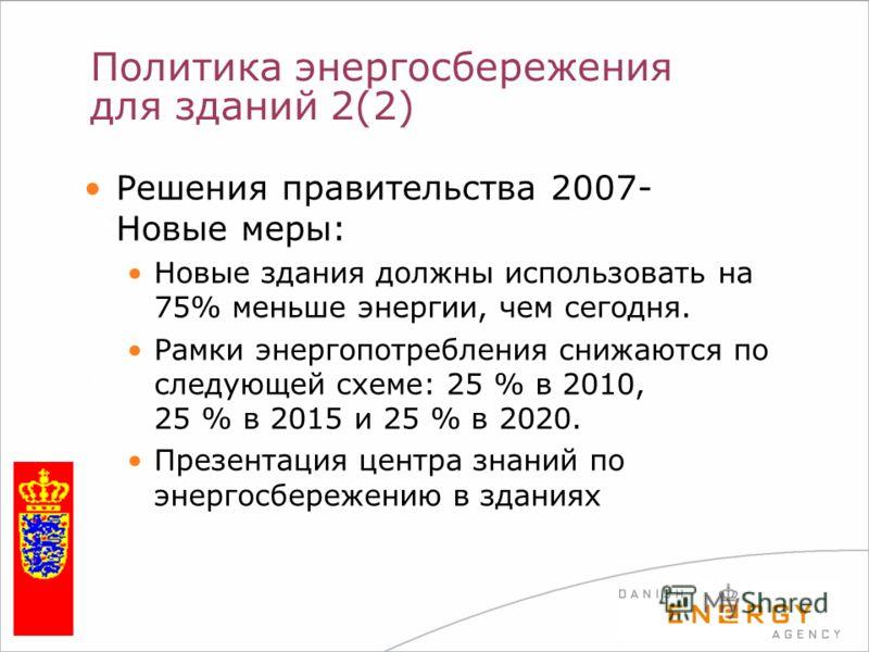 Политика энергосбережения для зданий 2(2) Решения правительства 2007- Новые меры: Новые здания должны использовать на 75% меньше энергии, чем сегодня. Рамки энергопотребления снижаются по следующей схеме: 25 % в 2010, 25 % в 2015 и 25 % в 2020. Презе