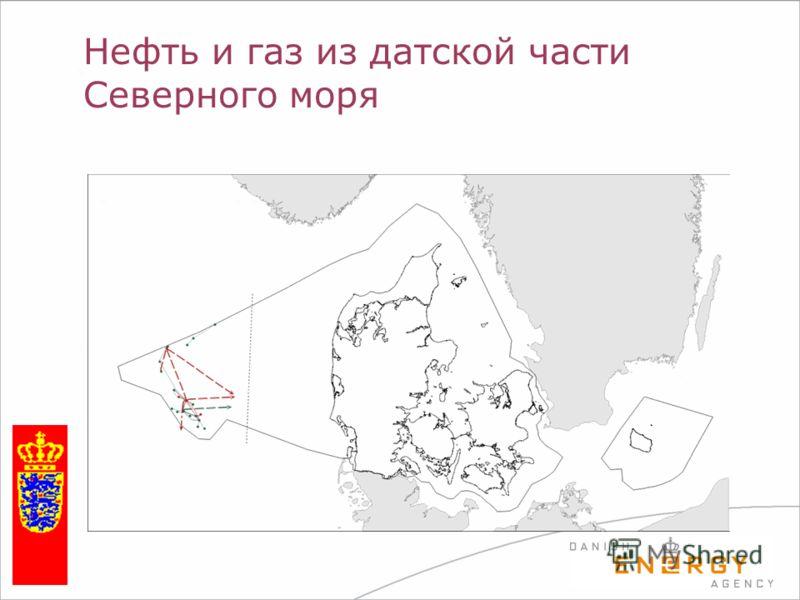 Нефть и газ из датской части Северного моря