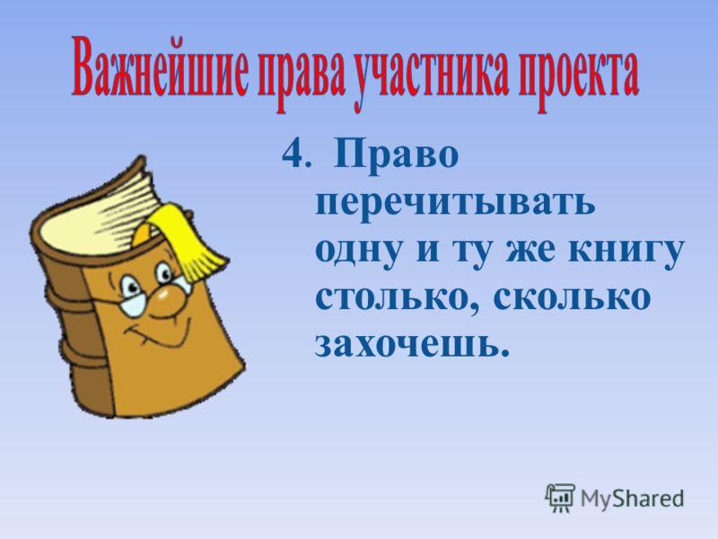 4. Право перечитывать одну и ту же книгу столько, сколько захочешь.