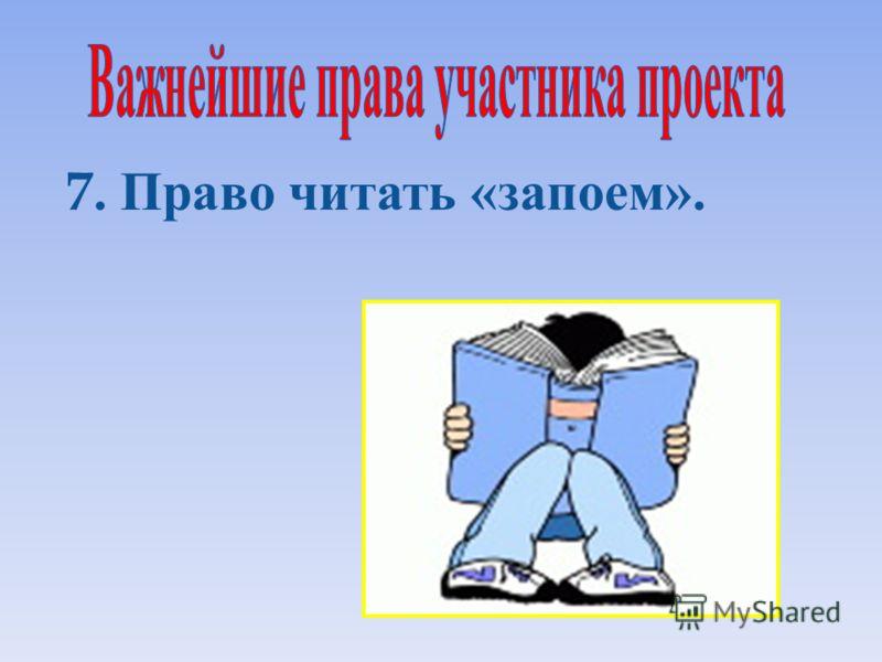 7. Право читать « запоем ».