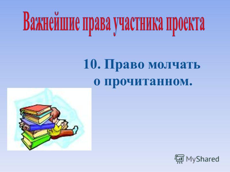 10. Право молчать о прочитанном.