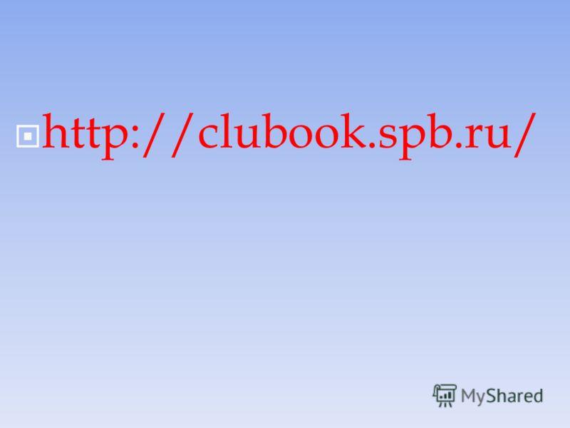 http://clubook.spb.ru/