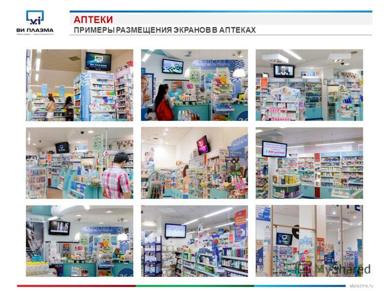 viplazma.ru АПТЕКИ ПРИМЕРЫ РАЗМЕЩЕНИЯ ЭКРАНОВ В АПТЕКАХ