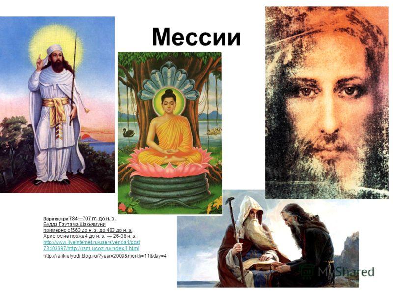 Мессии Заратустра 784707 гг. до н. э. Будда Гаутама Шакьямуни примерно с [563 до н. э. до 483 до н. э. Христос не позже 4 до н. э. 26-36 н. э. http://www.liveinternet.ru/users/venda1/post 73403397/ http://ram.ucoz.ru/index1.html http://velikielyudi.b