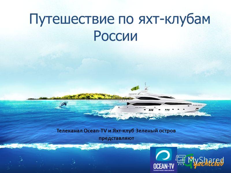 Путешествие по яхт-клубам России Телеканал Ocean-TV и Яхт-клуб Зеленый остров представляют