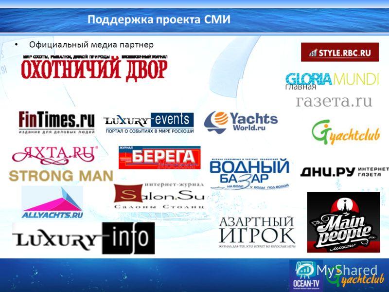 Поддержка проекта СМИ Официальный медиа партнер