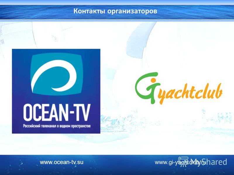 Контакты организаторов www.ocean-tv.su www.gi-yachtclub.ru