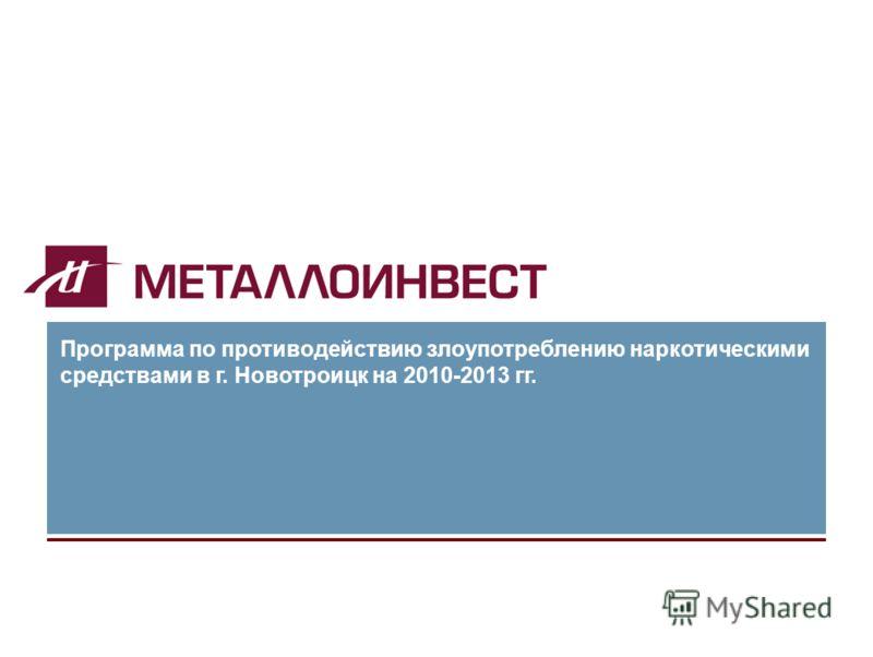 Программа по противодействию злоупотреблению наркотическими средствами в г. Новотроицк на 2010-2013 гг.