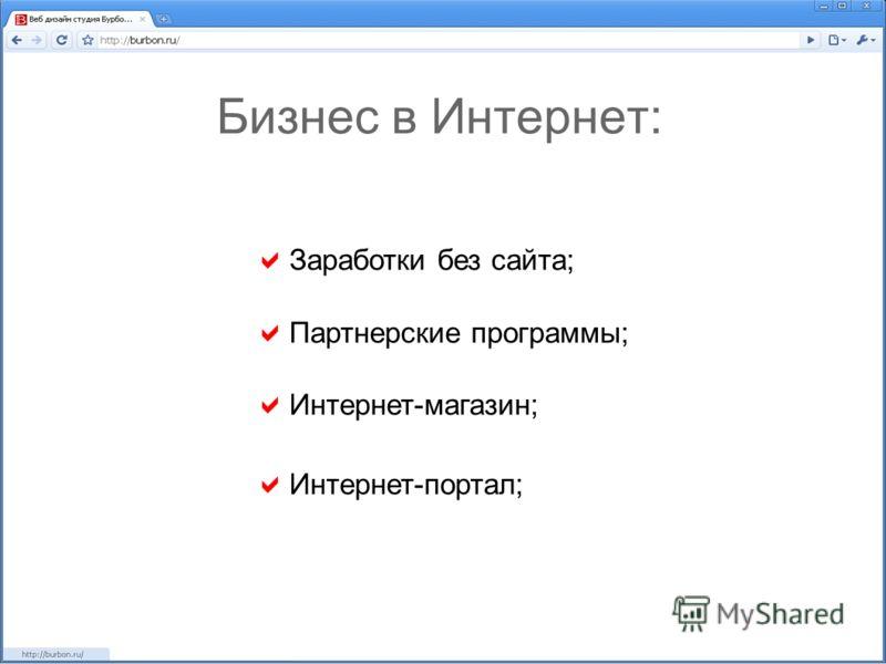 Бизнес в Интернет: Заработки без сайта; Партнерские программы; Интернет-магазин; Интернет-портал;
