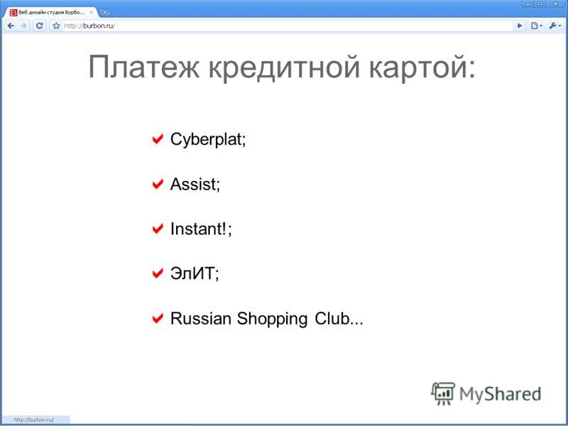Платеж кредитной картой: Cyberplat; Assist; Instant!; ЭлИТ; Russian Shopping Club...