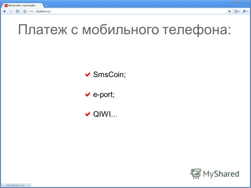 Платеж с мобильного телефона: SmsCoin; e-port; QIWI...