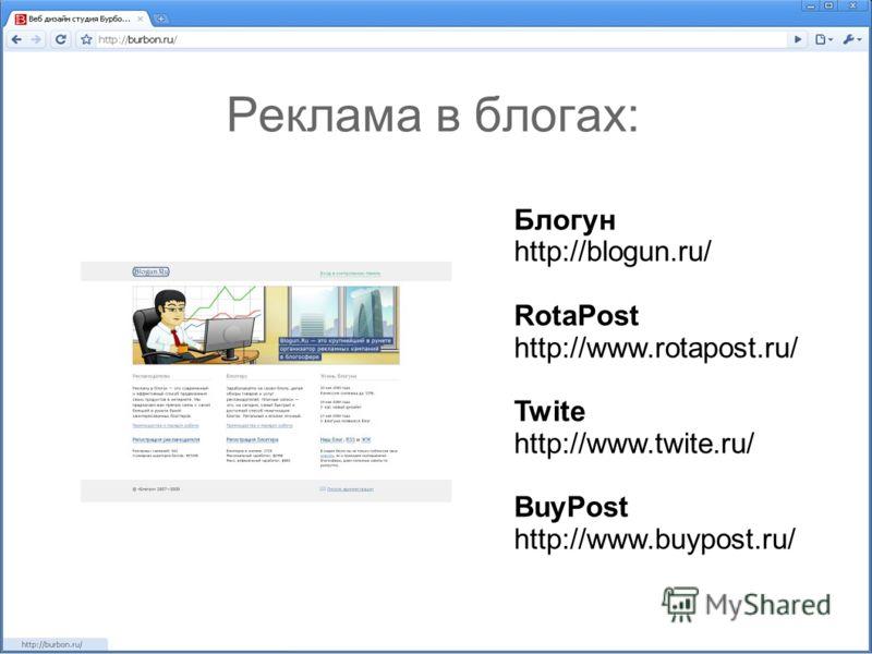Реклама в блогах: Блогун http://blogun.ru/ RotaPost http://www.rotapost.ru/ Twite http://www.twite.ru/ BuyPost http://www.buypost.ru/