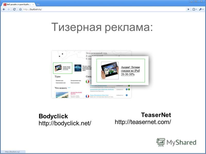 Тизерная реклама: TeaserNet http://teasernet.com/ Bodyclick http://bodyclick.net/