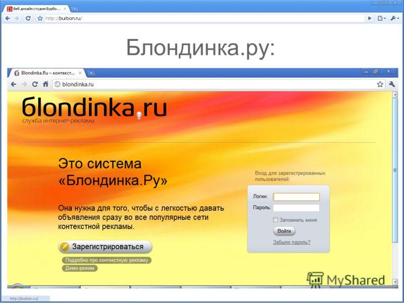 Блондинка.ру: