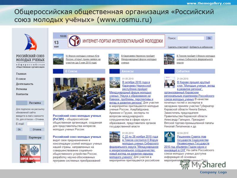 www.themegallery.com Company Logo Общероссийская общественная организация «Российский союз молодых учёных» (www.rosmu.ru)