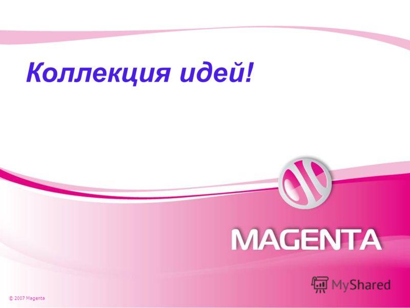 © 2007 Magenta Коллекция идей!