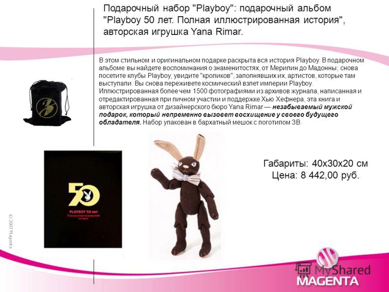 © 2007 Magenta В этом стильном и оригинальном подарке раскрыта вся история Playboy. В подарочном альбоме вы найдете воспоминания о знаменитостях, от Мерилин до Мадонны; снова посетите клубы Playboy, увидите
