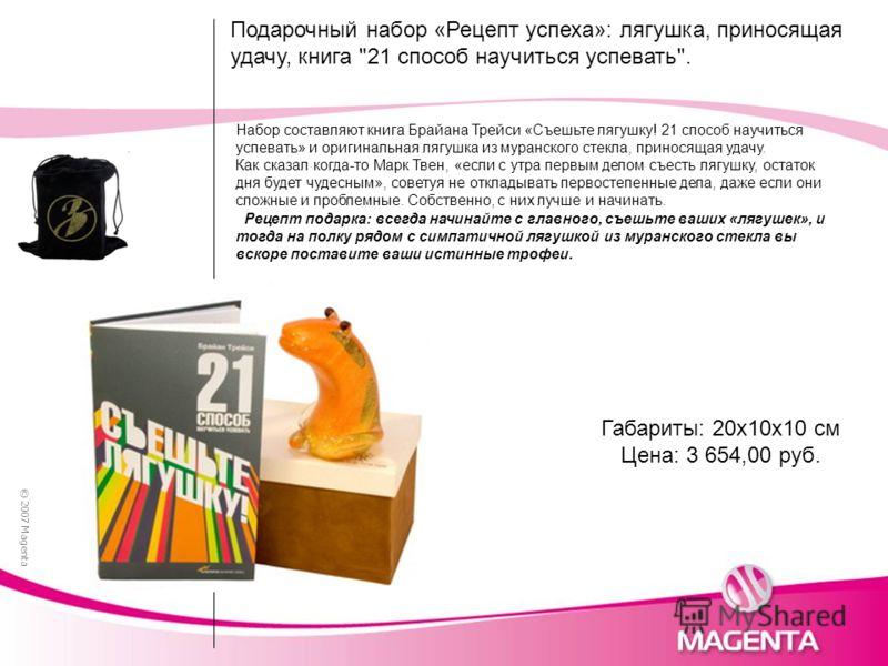 © 2007 Magenta Подарочный набор «Рецепт успеха»: лягушка, приносящая удачу, книга