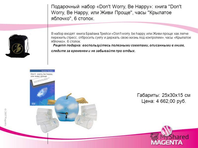 © 2007 Magenta Подарочный набор «Don't Worry, Be Happy»: книга