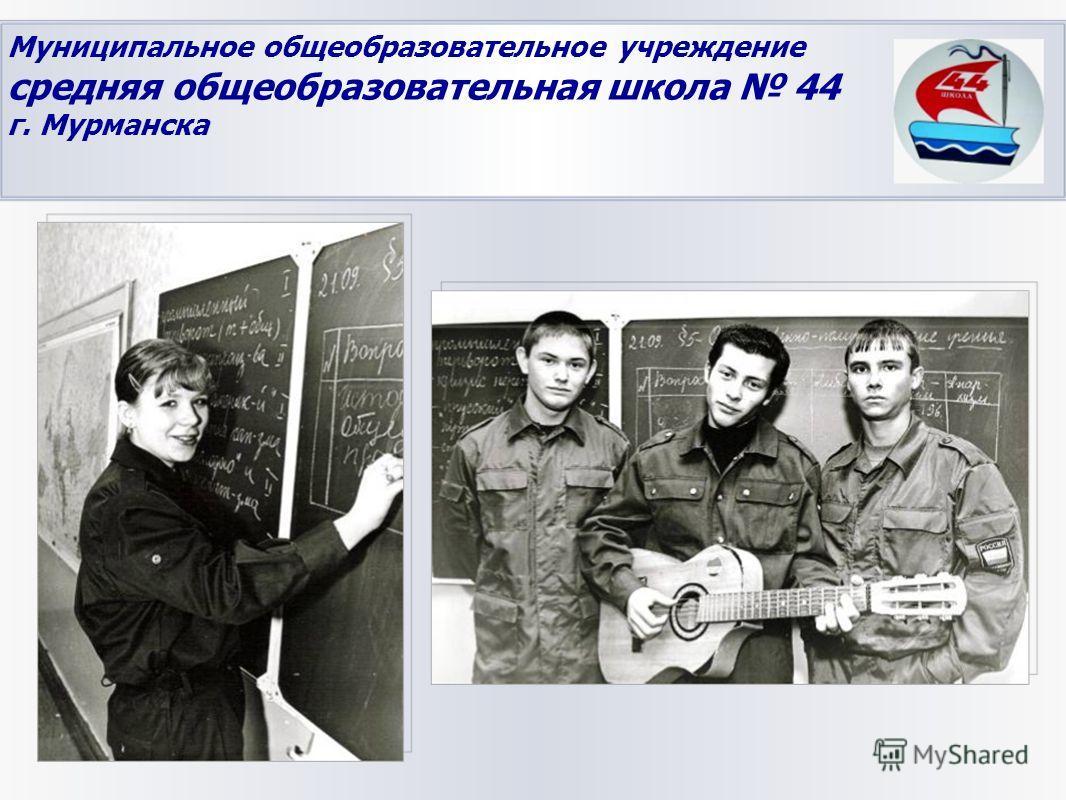Муниципальное общеобразовательное учреждение средняя общеобразовательная школа 44 г. Мурманска