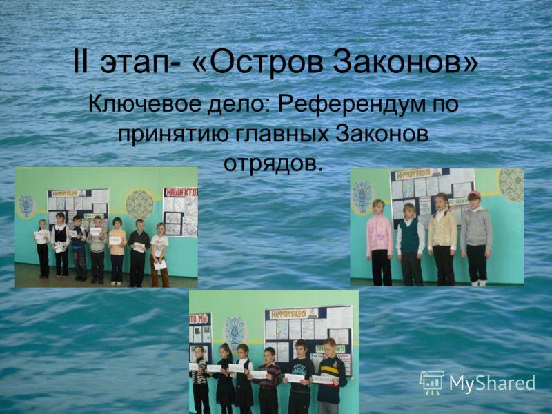 II этап- «Остров Законов» Ключевое дело: Референдум по принятию главных Законов отрядов.