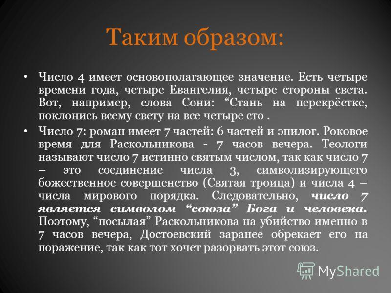 Символика в романе ф м достоевского